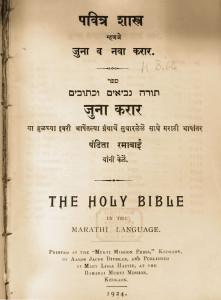 Marathi Bible title page