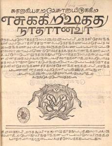 Tamil bible title page